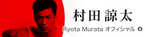村田 諒太 Facebook