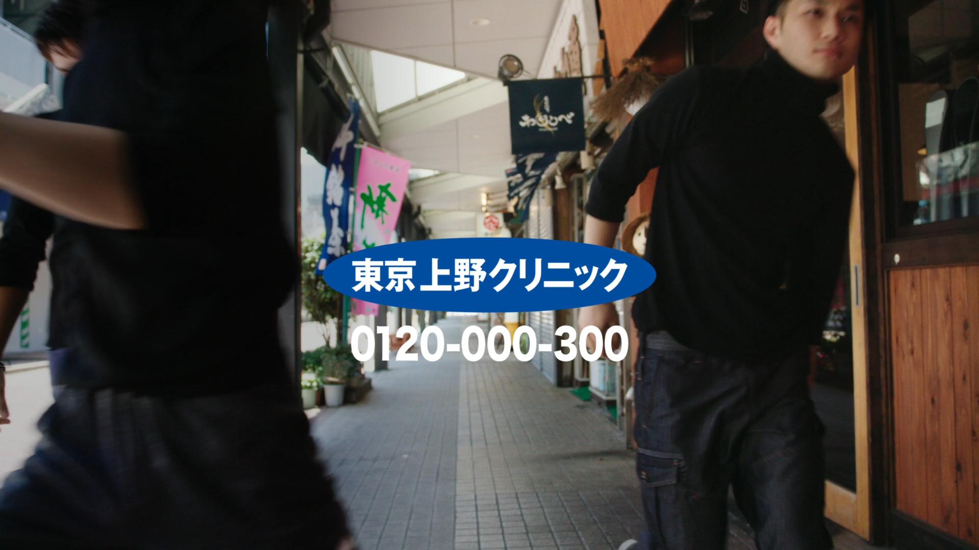 意味不明 東京上野クリニック cm